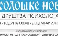 Psihološke novine, decembar 2013.